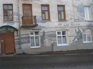Картины на зданиях в Боровске