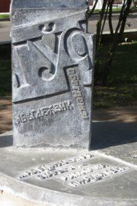 памятник букве У краткому в Полоцке